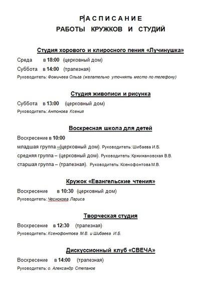 Расписание работы кружков